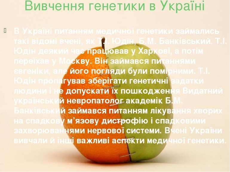 Вивчення генетики в Україні В Україні питанням медичної генетики займались та...