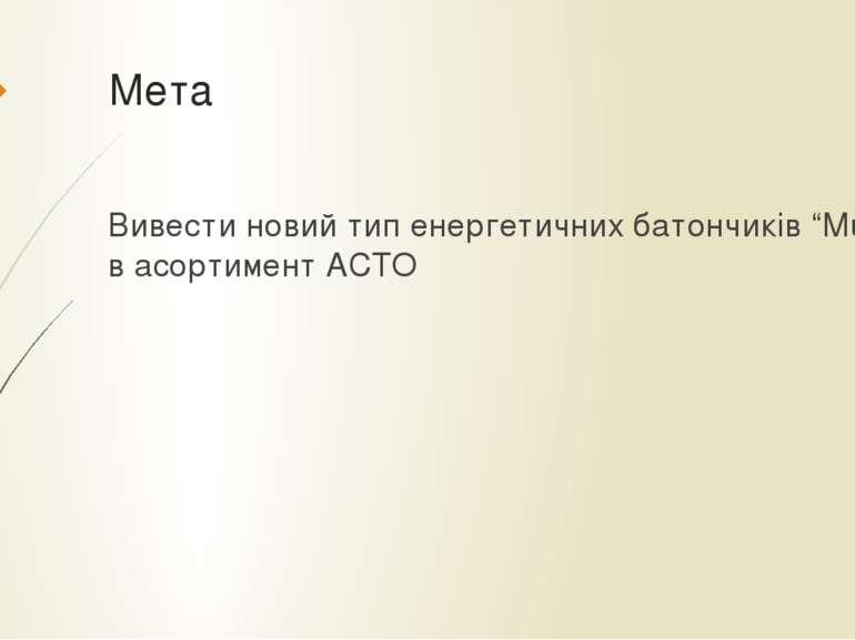 """Мета Вивести новий тип енергетичних батончиків """"Мusli"""" в асортимент АСТО"""