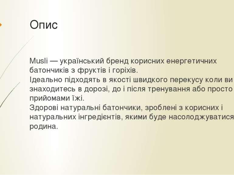 Опис Musli — український бренд корисних енергетичних батончиків з фруктів і г...