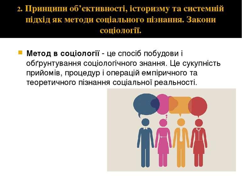 2. Принципи об'єктивності, історизму та системній підхід як методи соціальног...