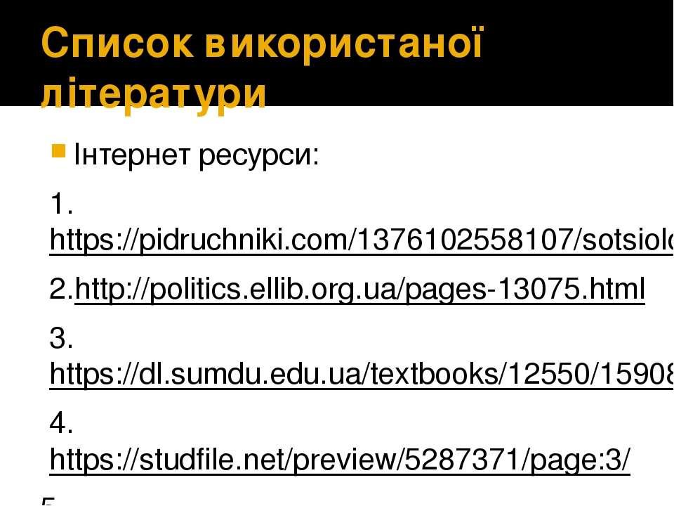 Список використаної літератури Інтернет ресурси: 1.https://pidruchniki.com/13...