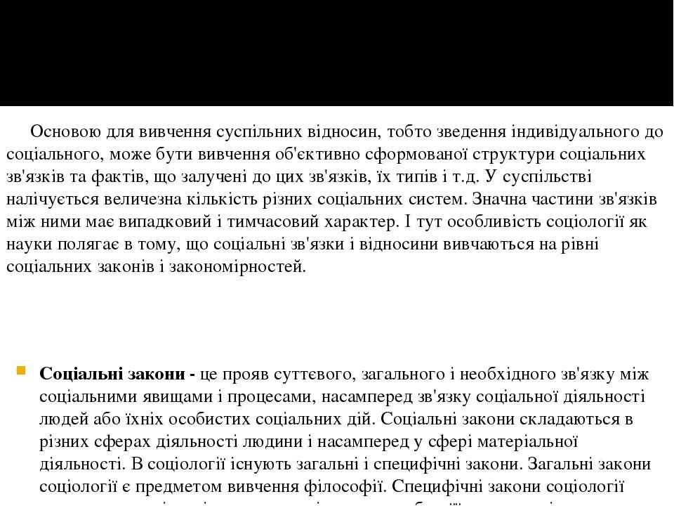 Основою для вивчення суспільних відносин, тобто зведення індивідуального до с...