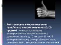 Рентгенівське випромінювання, пулюївське випромінювання або Х-промені — кор...
