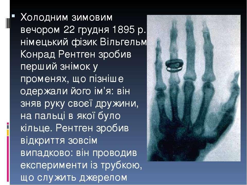 Холодним зимовим вечором 22 грудня 1895 р. німецький фізик Вільгельм Конрад Р...