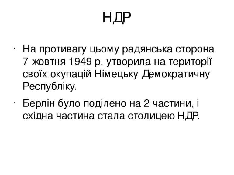 НДР На противагу цьому радянська сторона 7 жовтня 1949 р. утворила на територ...