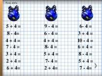 Усна лічба 5 + 4 = 8 - 4= 4 + 4 = 7 - 4 = 3 + 4 = 2 + 4 = 6 + 4= 9 - 4 = 6 - ...
