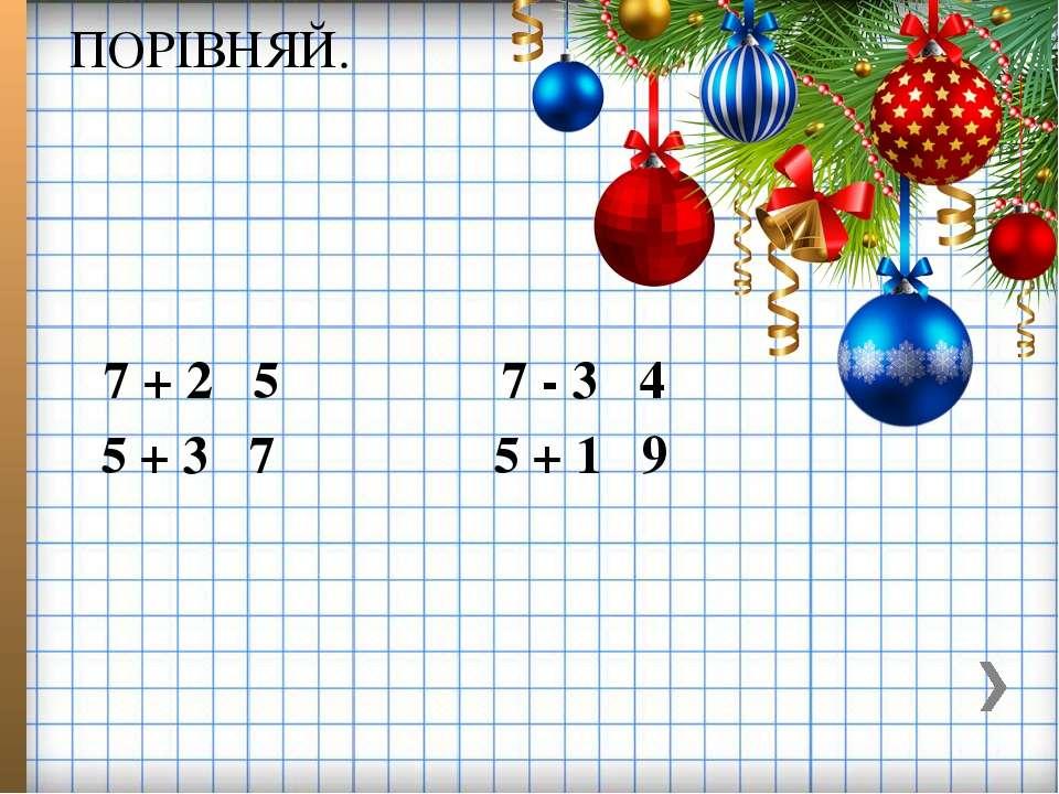 7 + 2 5 7 - 3 4 5 + 3 7 5 + 1 9 ПОРІВНЯЙ.