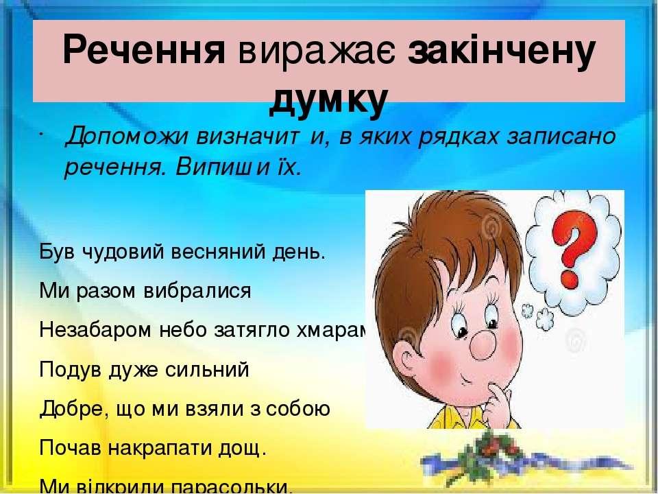 Речення виражає закінчену думку Допоможи визначити, в яких рядках записано ре...