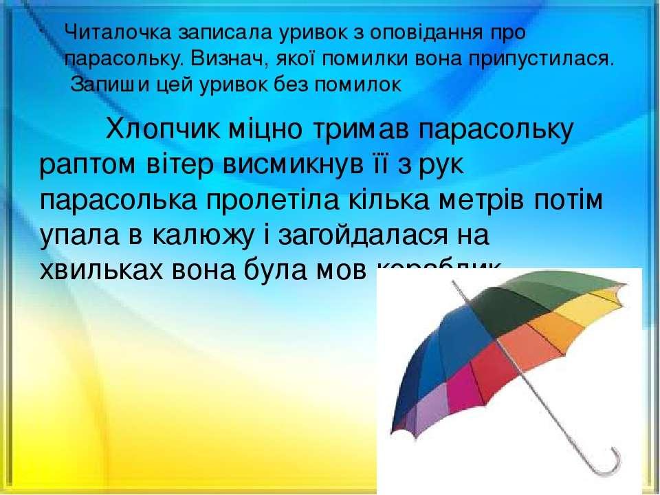 Читалочка записала уривок з оповідання про парасольку. Визнач, якої помилки в...