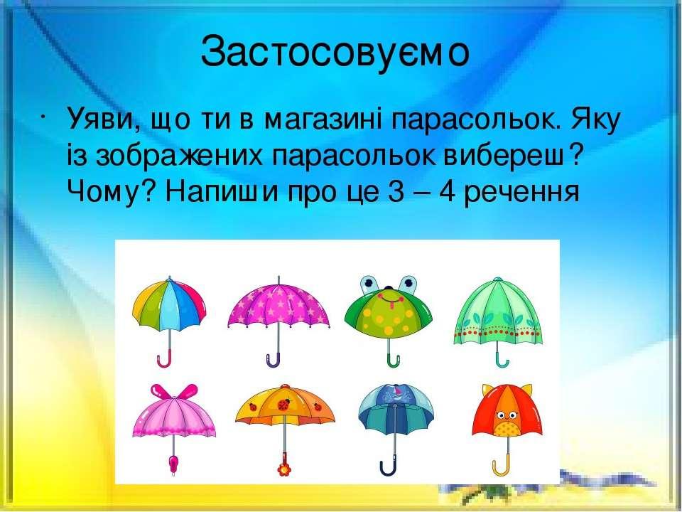 Застосовуємо Уяви, що ти в магазині парасольок. Яку із зображених парасольок ...