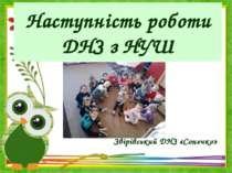 Наступність роботи ДНЗ з НУШ Звірівський ДНЗ «Сонечко»