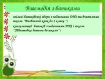 Взаємодія з батьками спільні батьківські збори з педагогами ДНЗ тавчителями ...