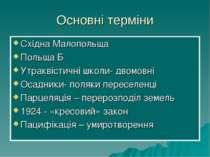 Основні терміни Східна Малопольща Польща Б Утраквістичні школи- двомовні Осад...
