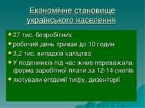 Економічне становище українського населення 27 тис. безробітних робочий день ...
