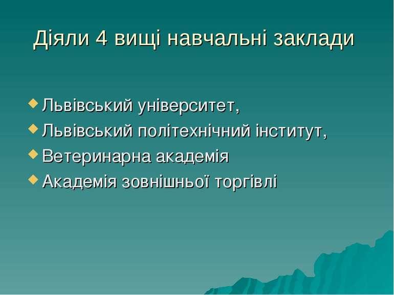 Діяли 4 вищі навчальні заклади Львівський університет, Львівський політехнічн...
