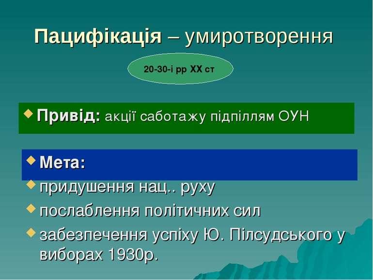 Пацифікація – умиротворення Привід: акції саботажу підпіллям ОУН 20-30-і рр Х...