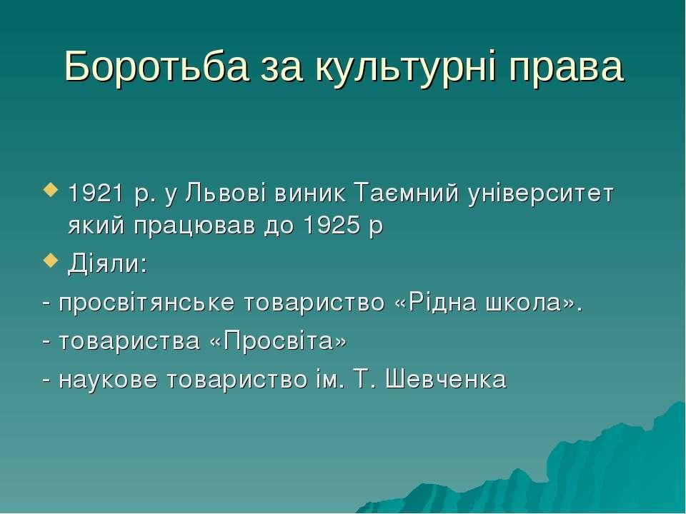 Боротьба за культурні права 1921 р. у Львові виник Таємний університет який п...