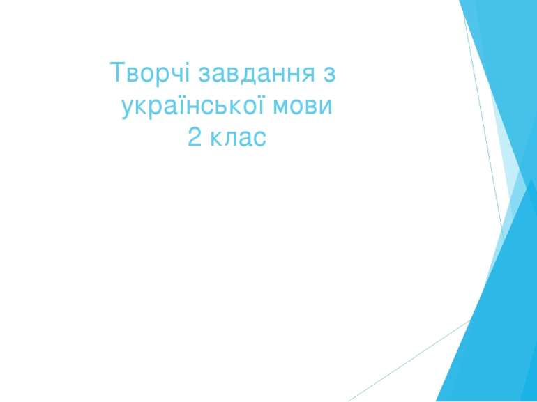 Творчі завдання з української мови 2 клас