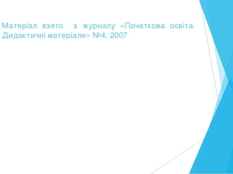 Матеріал взято з журналу «Початкова освіта. Дидактичні матеріали» №4, 2007