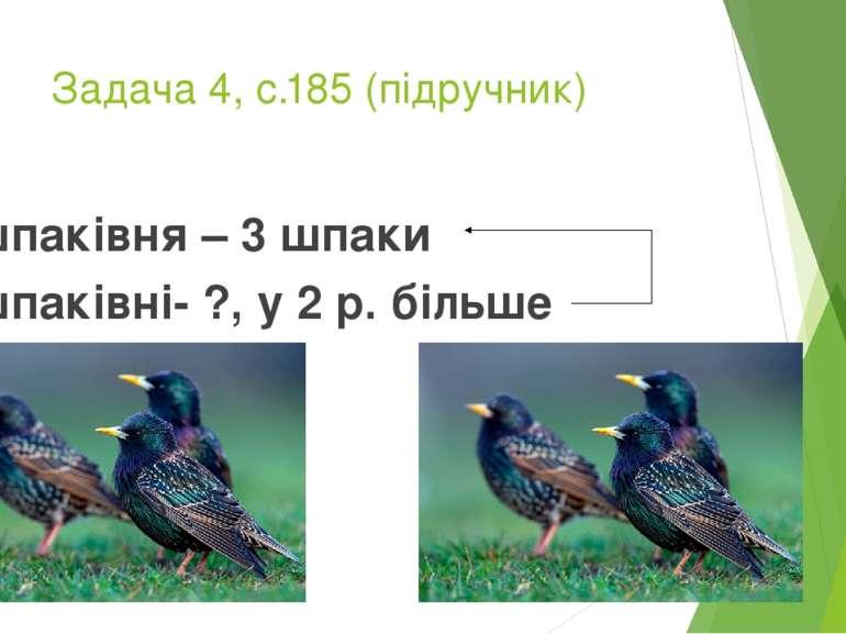 Задача 4, с.185 (підручник) 1 шпаківня – 3 шпаки 2 шпаківні- ?, у 2 р. більше