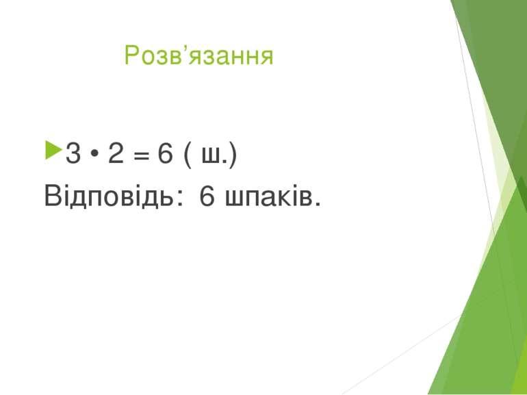 Розв'язання 3 • 2 = 6 ( ш.) Відповідь: 6 шпаків.