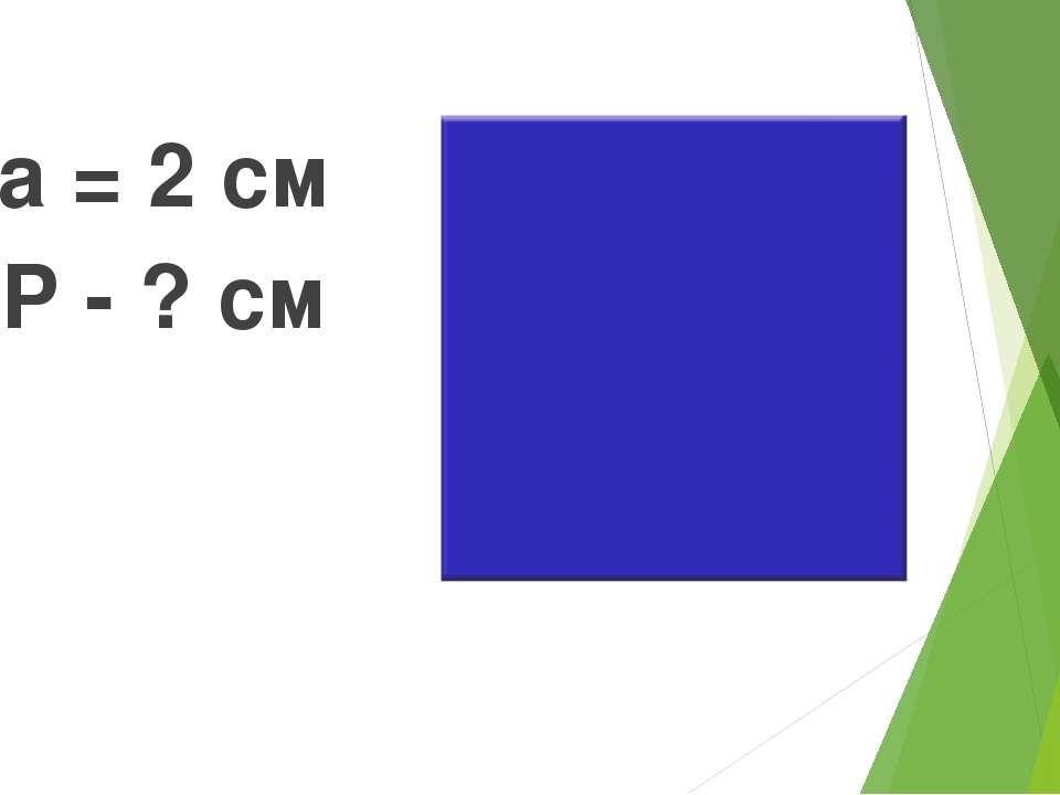 а = 2 см Р - ? см