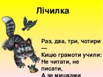 Раз, два, три, чотири — Кицю грамоти учили: Не читати, не писати, А за мишкам...