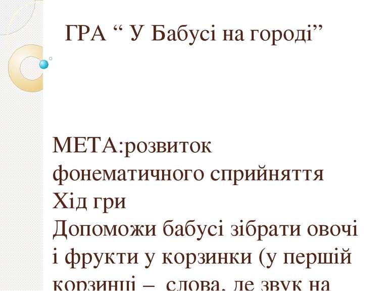 """ГРА """" У Бабусі на городі"""" МЕТА:розвиток фонематичного сприйняття Хід гри Допо..."""