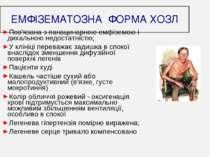 ЕМФІЗЕМАТОЗНА ФОРМА ХОЗЛ Пов'язана з панацинарною емфіземою і дихальною недос...