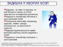 ЗАДИШКА У ХВОРИХ ХОЗЛ 1. Global Initiative for Chronic Obstructive Lung Disea...