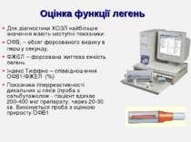 Для діагностики ХОЗЛ найбільше значення мають наступні показники: ОФВ1 – обся...