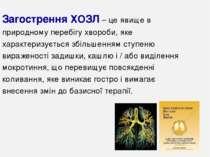 Загострення ХОЗЛ – це явище в природному перебігу хвороби, яке характеризуєть...