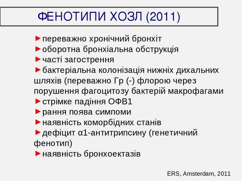 ФЕНОТИПИ ХОЗЛ (2011) переважно хронічний бронхіт оборотна бронхіальна обструк...