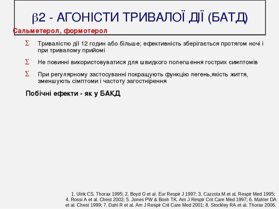 2 - АГОНІСТИ ТРИВАЛОЇ ДІЇ (БАТД) Сальметерол, формотерол Тривалістю дії 12 го...