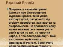 Вдячний Еродій Зокрема, у названій притчі йдеться про благородного журавля Ер...