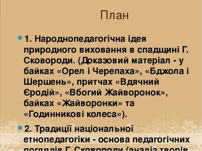 План 1. Народнопедагогічна ідея природного виховання в спадщині Г. Сковороди....
