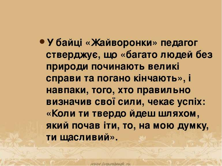У байці «Жайворонки» педагог стверджує, що «багато людей без природи починают...