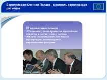Европейская Счетная Палата − контроль европейских расходов 27 независимых чле...