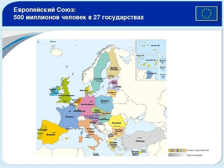 Европейский Союз: 500 миллионов человек в 27 государствах Państwa członkowski...