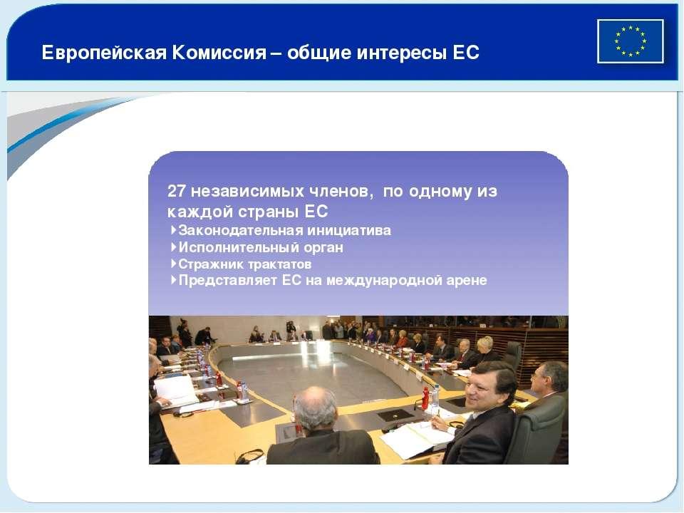 Европейская Комиссия – общие интересы ЕС 27 независимых членов, по одному из ...