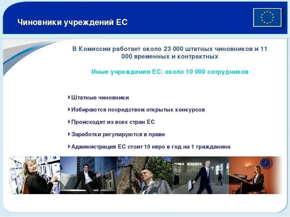 Чиновники учреждений ЕС 4Штатные чиновники 4Избираются посредством открытых к...
