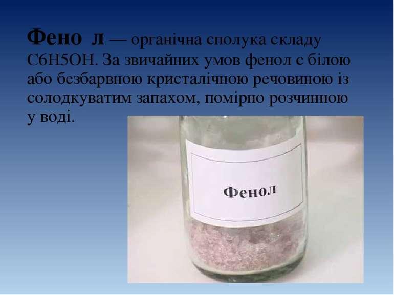 Фено л— органічна сполука складу C6H5OH. За звичайних умов фенол є біло...