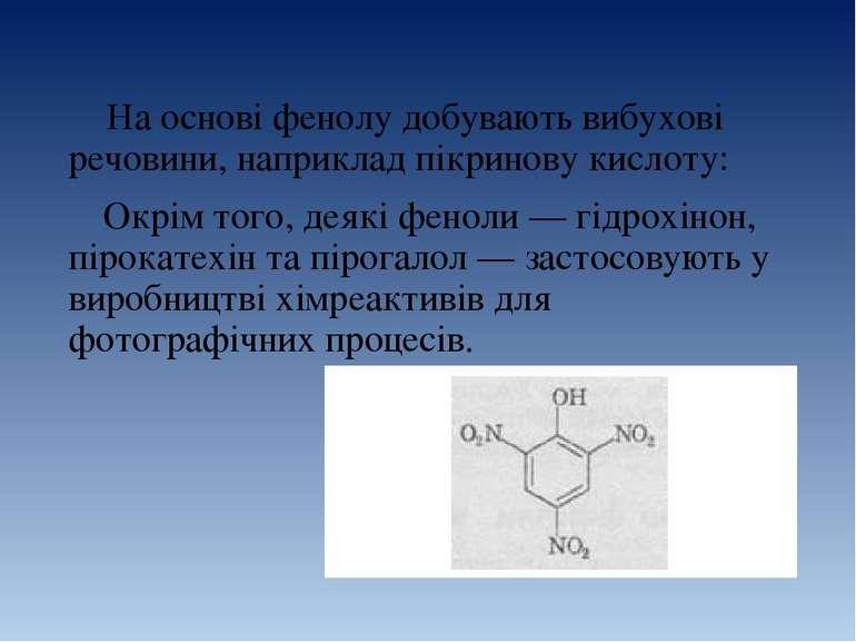 На основі фенолу добувають вибухові речовини, наприклад пікринову кислоту: Ок...