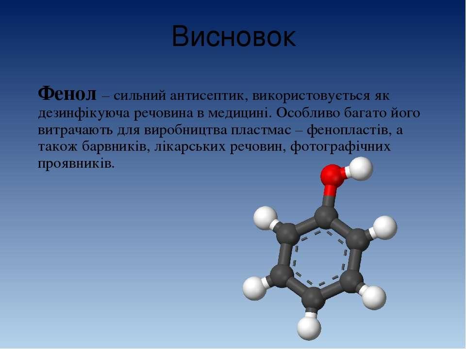 Висновок Фенол – сильний антисептик, використовується як дезинфікуюча речовин...