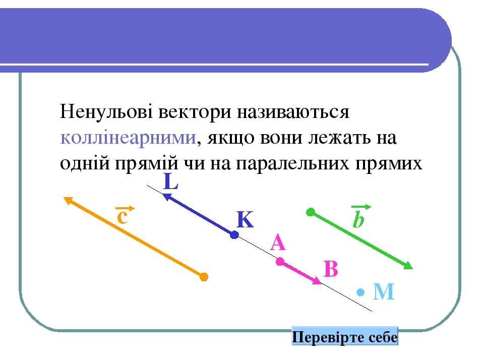 Коллинеарные вектора Нулевой вектор считается коллинеарным любому вектору Нен...