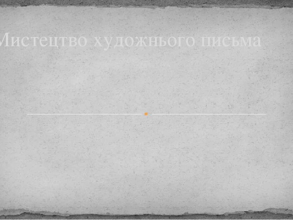 Мистецтво художнього письма