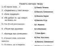 Назвіть автора твору 1.«О панно Інно…» 2. «Задивлюсь у твої зіниці» 3. «Київ-...