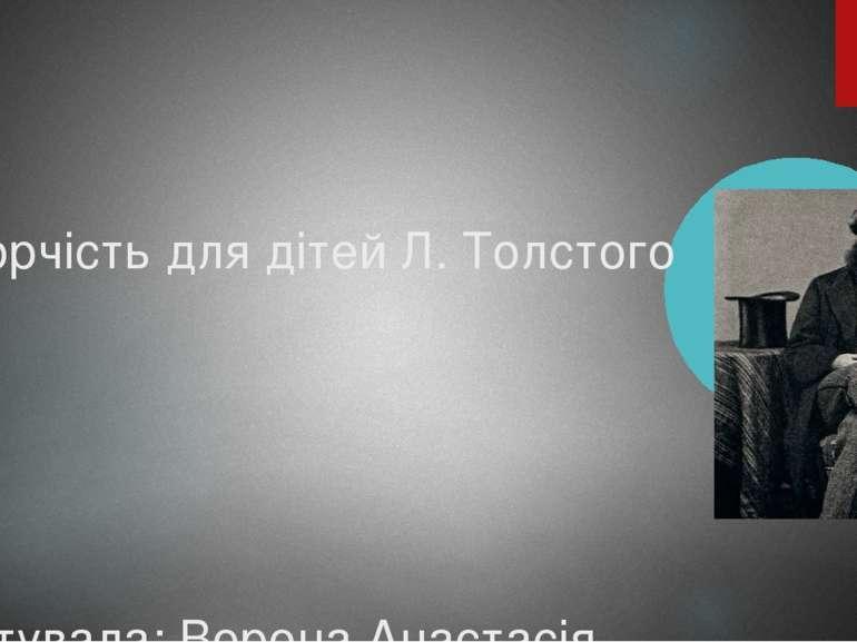 Творчість для дітей Л. Толстого Підготувала: Ворона Анастасія 42-ПО