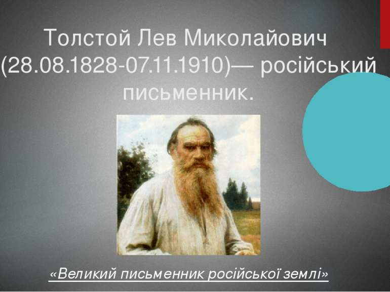 Толстой Лев Миколайович (28.08.1828-07.11.1910)— російський письменник. «Вели...
