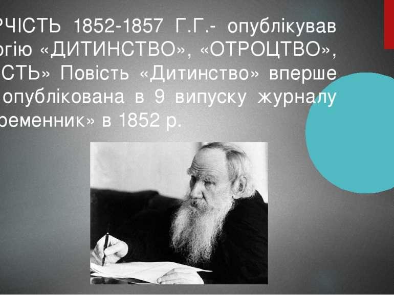 ТВОРЧІСТЬ 1852-1857 Г.Г.- опублікував трилогію «ДИТИНСТВО», «ОТРОЦТВО», «ЮНІС...